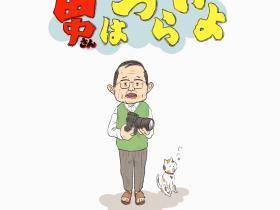 田中さんはつらいよ