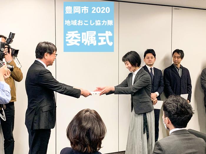 豊岡市 地域おこし協力隊についての説明と紹介 2020 卒業生 新入生 HostelAct 岡田
